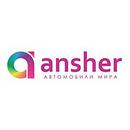 Автосалон Аншер, Ansher