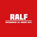 Автосалон Ральф, Ralf