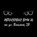 СТО BMW XL Москва, ул.Вольная, 28