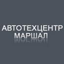 Автотехцентр Маршал