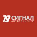 Автотехцентр Сигнал