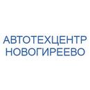 Автотехцентр Новогиреево