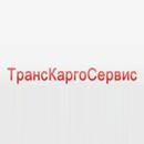 Грузоперевозки ТрансКаргоСервис