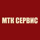 Грузоперевозки МТК Сервис