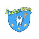 Стоматология Зубастик