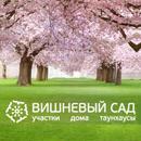 Коттеджный посёлок Вишнёвый сад