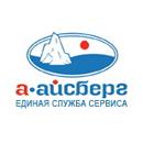 Сервис А-айсберг