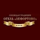 Гостиница Лефортово
