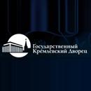 Кассы Государственного Кремлевского Дворца