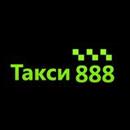 Прокат авто Такси 888