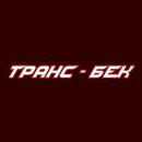 Прокат авто Транс-Бек