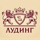 Алкогольная компания ЛУДИНГ
