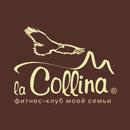 Фитнес клуб La Collina
