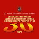 Детская школа спорта СДЮСШОР № 64