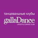 Танцевальный клуб Galladance