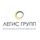 Московская коллегия адвокатов Легис Групп