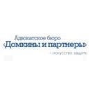Адвокатское бюро Домкины и партнеры
