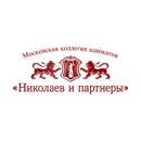 Юридическая фирма Николаев и Партнеры