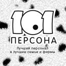 Агентство по подбору персонала 101 ПЕРСОНА