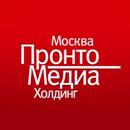 Пронто-Москва медиахолдинг