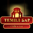 Ресторан Темпл Бар