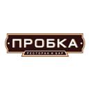 Пивной ресторан Пробка
