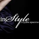 Студия красоты In Style