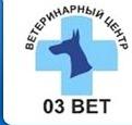 Ветеринарный клиника «03 Вет» СМАВЗ