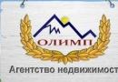 Агентство недвижимости «Олимп»