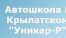 Автошкола в Крылатском «Уникар-Р»