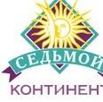 Компания ОАО «Седьмой континент»