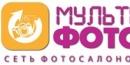 Сеть фотосалонов «Мультифото»