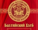 Компания «Балтийский хлеб»