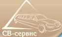 СВ-Сервис прокат лимузинов