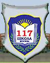 Центр образования 117