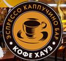 """""""Кофе Хаус"""""""