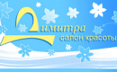 Сеть салонов красоты «Димитра»
