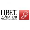 Сеть мебельных салонов «Цвет Диванов»