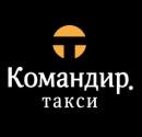 Компания «Командир ТАКСИ»