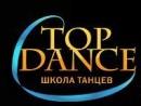 Школа танцев Top Dance