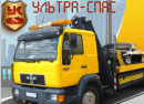 Ультра-Спас
