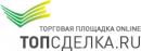 Топсделка.ру