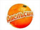 Такси-Апельсин