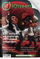 Ютинет.ру
