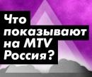 Энергия Тв Зао (mtv-Музыкальное Телевидение)