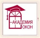 Академия Окон