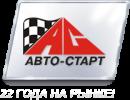 Авто-Старт Ооо