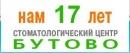 Бутово Стоматологический Центр
