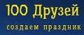 Агентство «100 Друзей»
