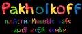 Pakholkoff